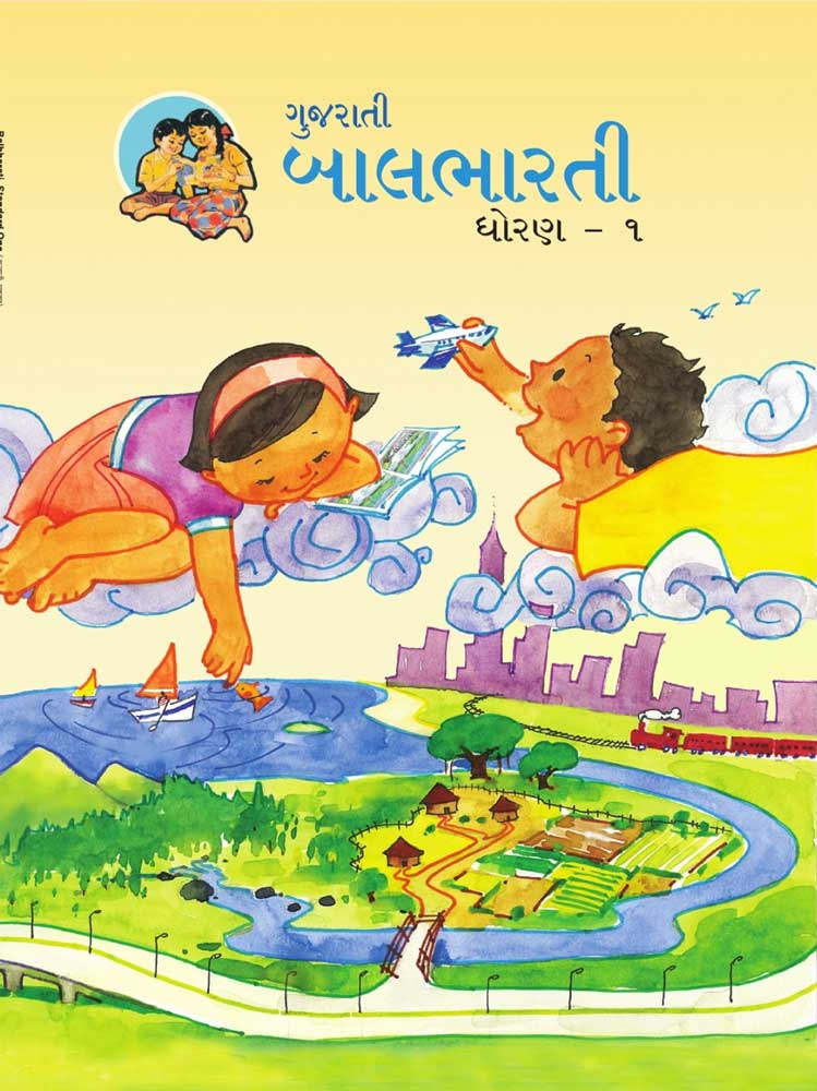 Class 1 - Gujarati - Baal Bharati Gujarati