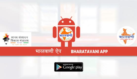 Bharathavani-slide-2