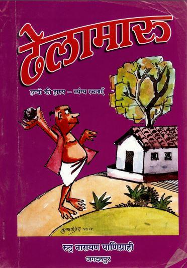 ढेलामारु (हल्बी की हास्य-व्यंग्य रचनाएँ) | Dhelamaru (Halbi Kee Hasya-Vyangy Rachanaen)