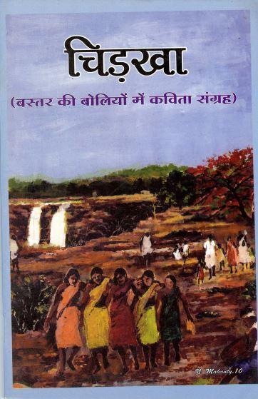 चिड़खा (बस्तर की बोलियों में कविता संग्रह) | Chidakha (Bastar Kee Boliyon Mein Kavita Sangrah)