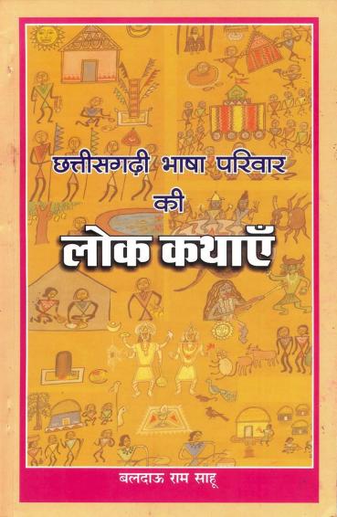 छत्तीसगढ़ी भाषा परिवार की लोक कथाएँ | Chhattisgarhi Bhasha Parivar Kee Lok kathayen