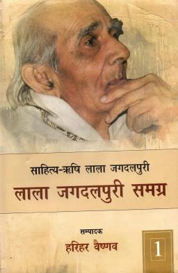 साहित्य-ऋषि लाला जगदलपुरी : लाला जगदलपुरी समग्र (खण्ड-1) | Sahitya-Rishi Lala Jagadalpuri : Lala Jagadalpuri Samagra (Vol-1)