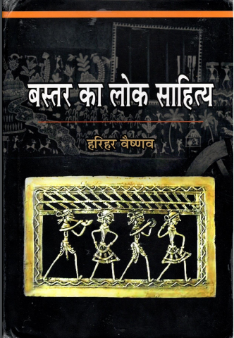 बस्तर का लोक साहित्य | Bastar ka Lok Sahitya