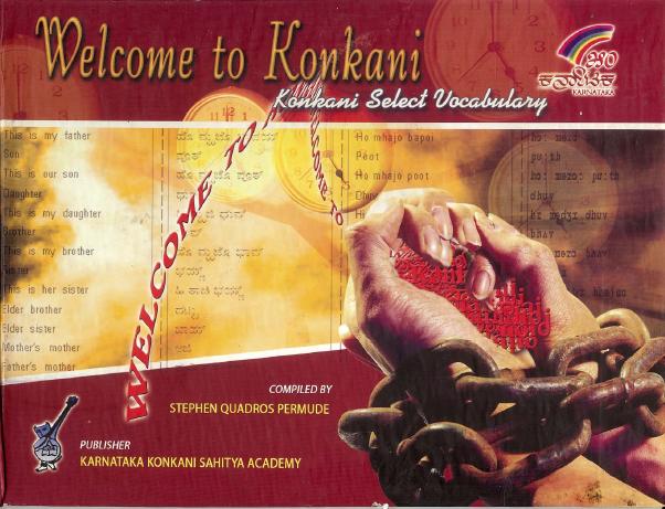 ವೆಲ್ಕಮ್ ಟು ಕೊಂಕಣಿ | Welcome to Konkani