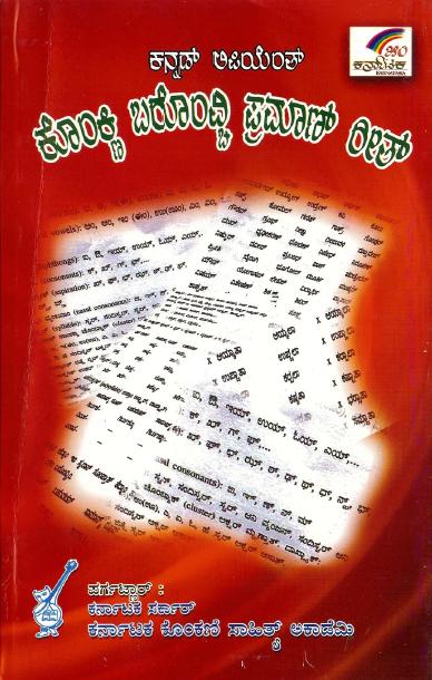ಕನ್ನಡ ಲಿಪಿಯೆಂತ್ ಕೊಂಕ್ಣಿ | Kannada Lipiyanth Konknni