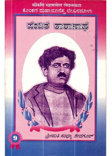 ಪಂಡಿತ ತಾರಾನಾಥ   Pandit Tharanath