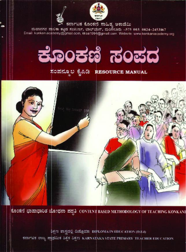 ಕೊಂಕಣಿ ಸಂಪದ | Konkani Sampada