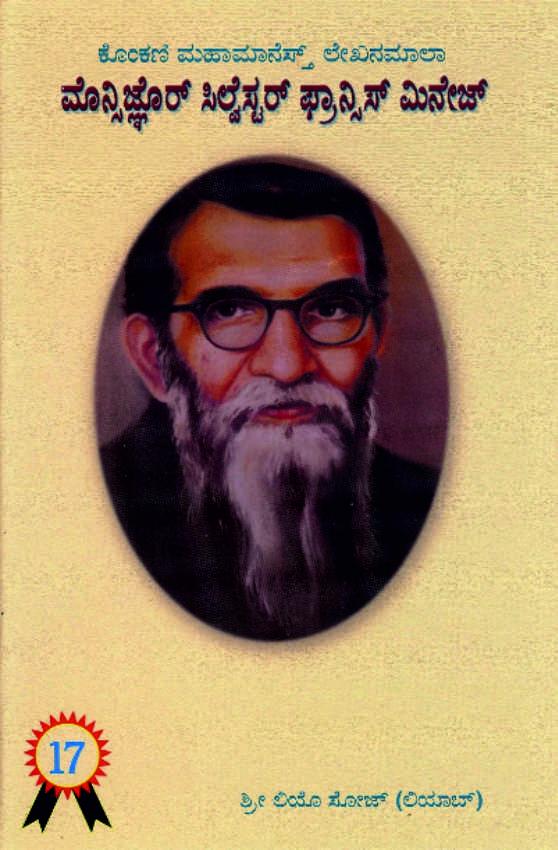 ಮೊನ್ಸಿಜ್ಞೊರ್ ಸಿಲ್ವೆಸ್ಟರ್ ಫ್ರಾನ್ಸಿಸ್ ಮಿನೇಜ್ | Monsignor Sylvester Francis Menezes