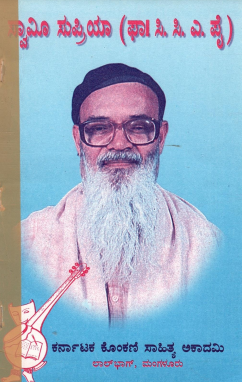 Swami Supriya (Fr C C A Pai)