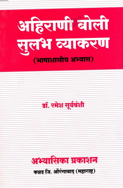 अहिराणी बोली : सुलभ व्याकरण (भाषाशास्त्रीय अभ्यास) | Ahirani Boli : Sulabh Vyakaran (Linguistics Study)