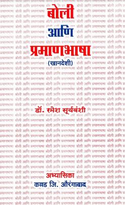बोली आणि प्रमाणभाषा (खानदेशी) | Boli Aani PramanBhasha (Khandeshi)