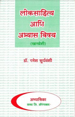 लोकसाहित्य आणि अभ्यास विषय (खानदेशी) | Lok Sahitya Aani Abhyas Vishaya (Khandeshi)
