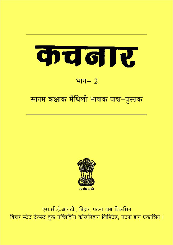 बिहार पाठ्य-पुस्तक : सातम कक्षाक मैथिली भाषाक - कचनार भाग 2