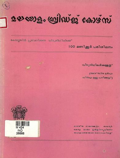 മലയാളം ബ്രിഡ്ജ് കോഴ്സ് (Malayalam Bridge Course (A Hundred hour course for college Entrants))