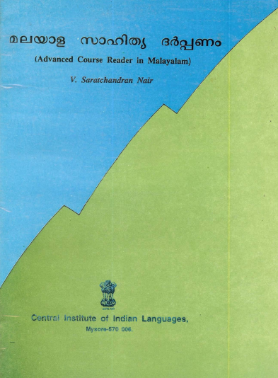 മലയാള സാഹിത്യ ദര്പ്പ ണം (Advanced Course Reader in Malayalam)