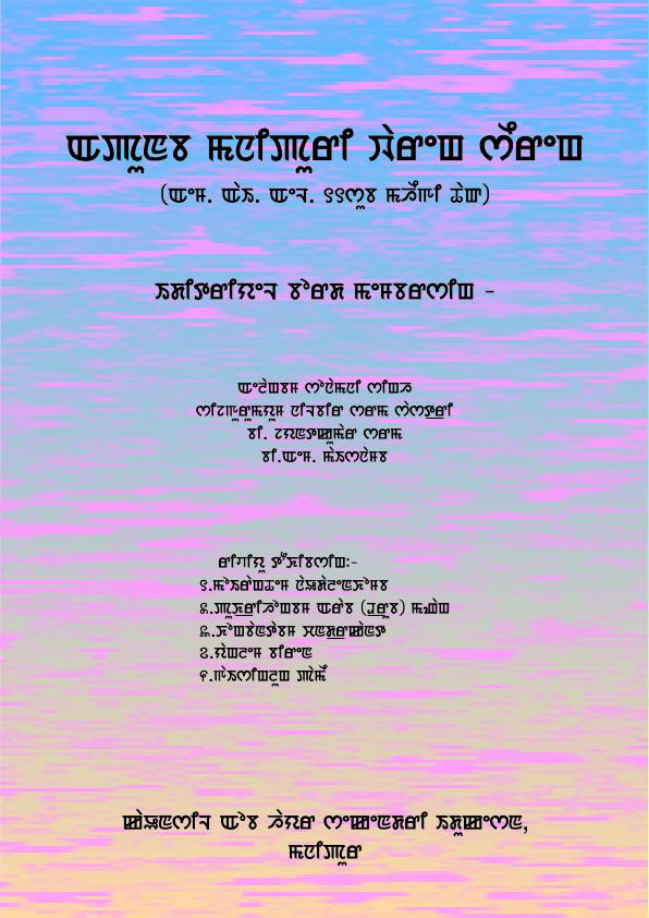 Apunba Manipuri Wareng Sheireng Elective - Class 12