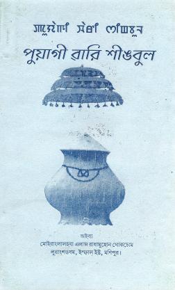 পুয়াগী ৱারি শীঙবুল | Puyagi Wari Shingbul