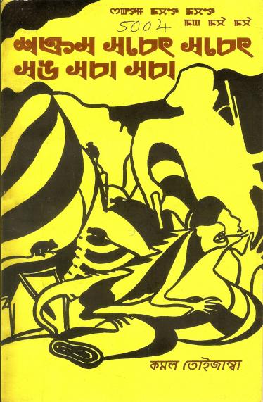 শক্তম মচেৎ মচেৎ, মঙ মচা মচা | Shaktam Machet Machet, Mang Macha Macha