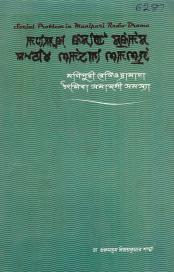 মণিপুরী রেডিও দ্রামাদা উৎলিবা সমাজগী সমস্যা | Manipuri Radio Dramada Utliba Samajgee Samashya