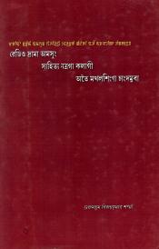 রেডিও দ্রামা অমসুং সাহিত্য নত্রগা কলাগী অতৈ মখলশিংগা চাংদম্নবা | Radio Drama Amasung Sahitya Natraga Kalagi Atei Makhalshinga Changdamnaba