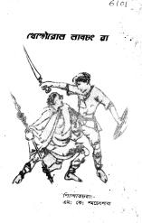 থেঙ্গৌরোল লানচং ৱা | Thengourol Laanchangwaa