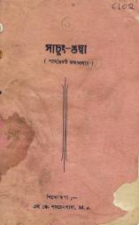 সাচুং-ঙম্বা (পামহৈবগী ফন্বাললাল) | Shaachungamba