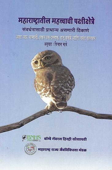 महाराष्ट्रातील महात्वाची पक्षीक्षेत्रे | Maharashtratil Mahatvachi Pakshishetre