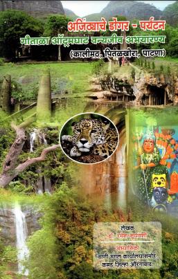 अजिंठ्याचे डोंगर-पर्यटन : गौताळा ऑट्रमघाट वन्यजीव अभ्यारण्य | Ajanta Range-Tourism : Gautala Autramghat Wild Sanctuary