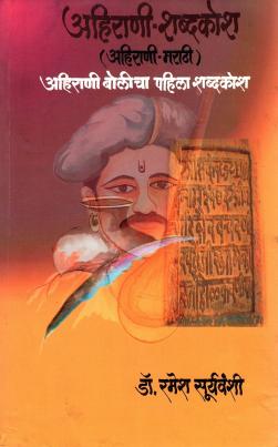 अहिराणी-शब्दकोश (अहिराणी-मराठी) अहिराणी बोलीचा पहिला शब्दकोश | Ahirani Shabd Kosh (Ahirani-Marathi) First Dictionary of Ahirani Dialect