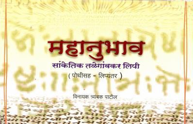 महानुभाव सांकेतिक तळेगांवकर लिपी (पोथीसह - लिप्यंतर) | Mahanubhava Sanketika Talegaonkar Lipi (Pothisaha - Lipyantara)