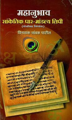 महानुभाव सांकेतिक पार-मांडल्य लिपी (पोथीसह लिप्यंतर) | Mahanubhava Sanketika Par-Mandalya Lipi (Pothisaha - Lipyantara)