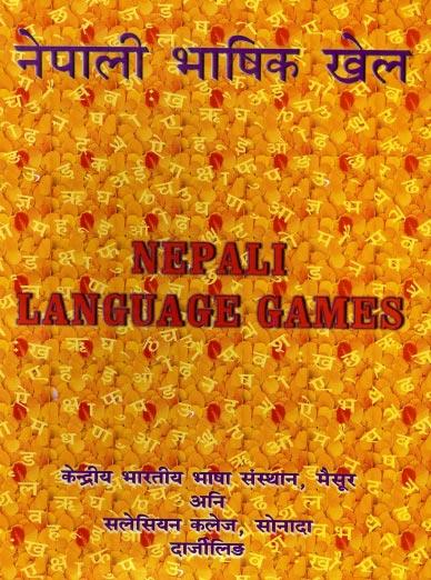 नेपाली भाषिक खेल | Nepali Language Games