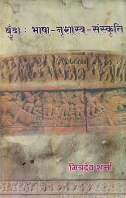 बुंदा: भाषा-न्रिशास्त्र-संस्कृति | Bhasa-Nrisastra Sanskriti