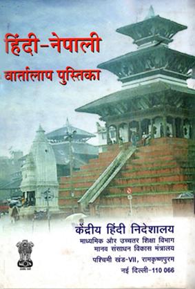 हिंदी-नेपाली वार्तालाप पुस्तिका | Hindi-Nepali Vartalap Pustika