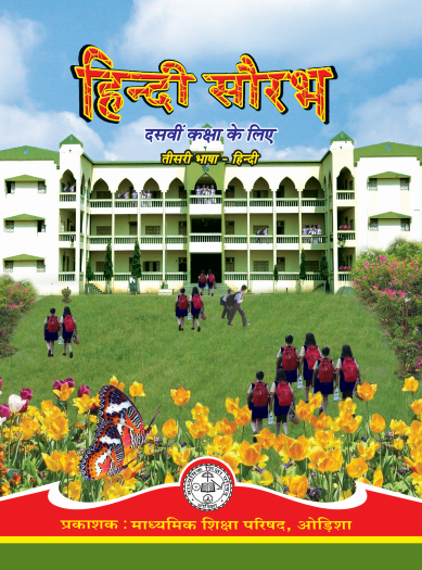 हिन्दी सौरभ, कक्षा-10 | Hindi Saurav, Class-X