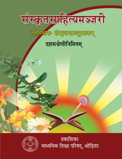 संस्कृतसाहित्यमञ्जरी, दशमश्रेणी | Sanskruta Sahitya Manjari, Class-X