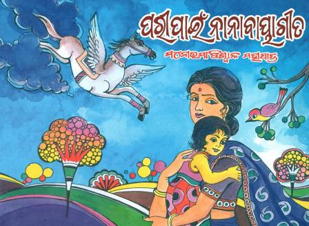Pari Paine Nanabaya Geeta