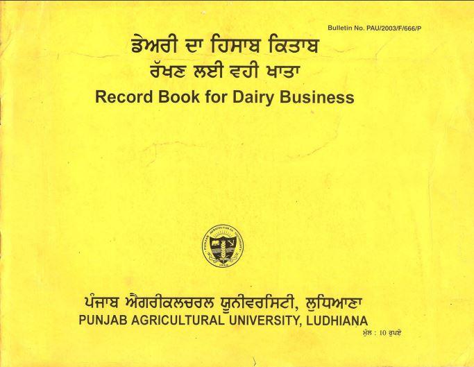 ਡੇਅਰੀ ਦਾ ਹਿਸਾਬ ਕਿਤਾਬ ਰੱਖਣ ਲਈ ਵਹੀ ਖਾਤਾ | Record Book for Dairy Business