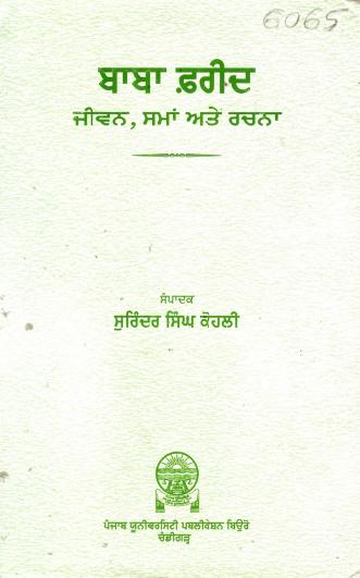 ਬਾਬਾ ਫ਼ਰੀਦ : ਜੀਵਨ, ਸਮਾਂ ਅਤੇ ਰਚਨਾ | Baba Farid: Jiwan Saman Te Rachna