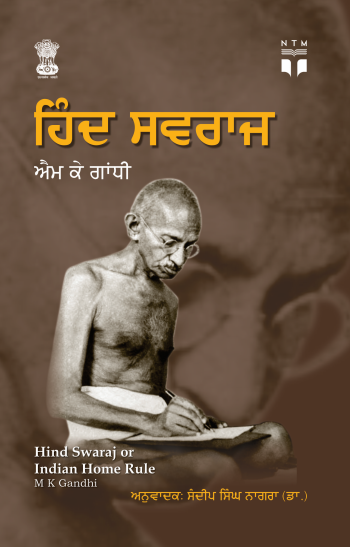 ਹਿੰਦ ਸਵਰਾਜ | Hind Swaraj or Indian Home Rule (Punjabi)
