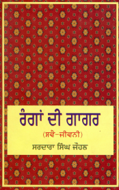 ਰੰਗਾਂ ਦੀ ਗਾਗਰ (ਸਵੈ-ਜੀਵਨੀ) | Rangan Di Gagar (Sve-Jivan)