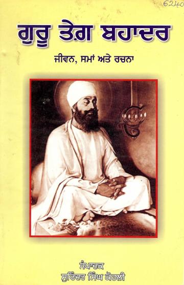ਗੁਰੂ ਤੇਗ ਬਹਾਦਰ : ਜੀਵਨ, ਸਮਾਂ ਅਤੇ ਰਚਨਾ | Guru Teg Bahuder : Jivan, Saman Ate Rachna