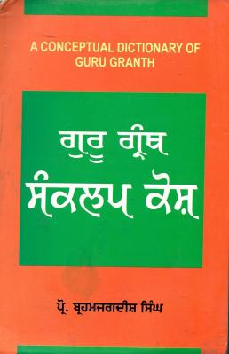 ਗੁਰੂ ਗ੍ਰੰਥ ਸੰਕਲਪ ਕੋਸ਼ | Guru Granth Sankalp Kosh (A Conceptual Dictionary of Guru Granth)