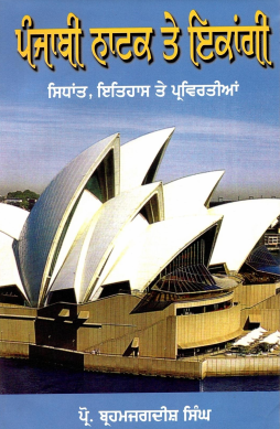 ਪੰਜਾਬੀ ਨਾਟਕ ਤੇ ਇਕਾਂਗੀ : ਸਿਧਾਂਤ, ਇਤਿਹਾਸ ਤੇ ਪ੍ਰਵਿਰਤੀਆਂ | Punjabi Natak Ate Ikangi : Sidhant, Itihas Ate Parvirtian