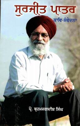 ਸੁਰਜੀਤ ਪਾਤਰ : ਕਾਵਿ-ਸੰਵੇਦਨਾ | Surjit Pater : Kaav-Samvedna