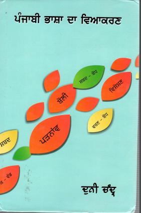 ਪੰਜਾਬੀ ਭਾਸ਼ਾ ਦਾ ਵਿਆਕਰਣ | Punjabi Bhasha Da Viakaran