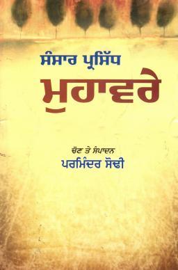 ਸੰਸਾਰ ਪ੍ਰਸਿੱਧ ਮੁਹਾਵਰੇ | Sansar Prasidh Muhavre