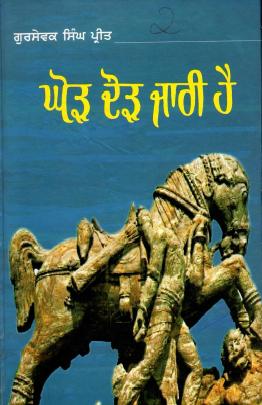 ਘੋੋਰ ਦੁਰਭ ਜਨਰੀ ਹੈ | Ghorh Daurh Jari Hai