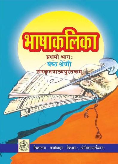 भाषाकलिका, प्रथमो भागः, षष्ठश्रेणी | ଭାଷା କଳିକା ପ୍ରଥମ ଭାଗ (ସଂସ୍କୃତ) | Bhasa Kalika Part-I, Class 6