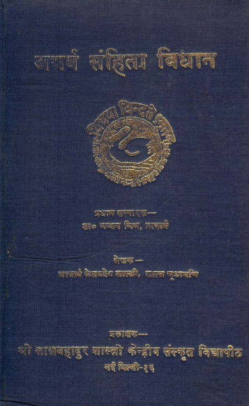 अथर्व संहिता विधान | Atharva Samhitha Vidhana